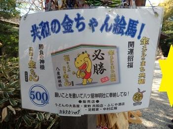013八ツ屋神明社.JPG