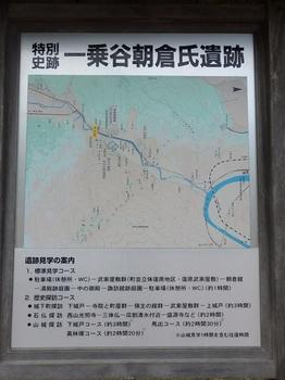 138一乗谷朝倉氏遺跡.JPG