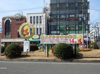 4-031共和駅西口.JPG