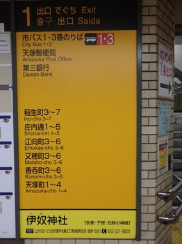 庄内通駅2-027.JPG