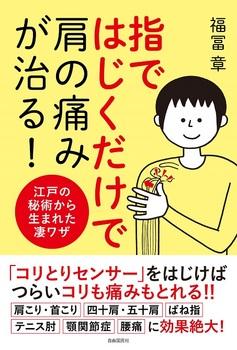 『指ではじくだけで肩の痛みが治る!』 表紙帯つき - コピー.jpg