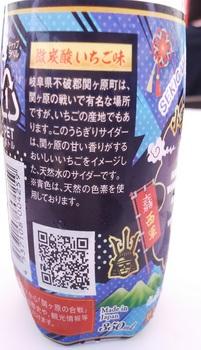 サイダーDSC_0237.JPG