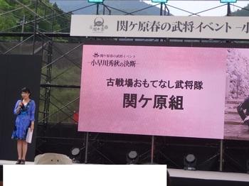 ステージ紹介関ヶ原組DSC00678.JPG