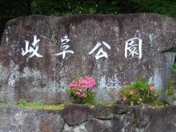 岐阜公園の石DSC00994.JPG