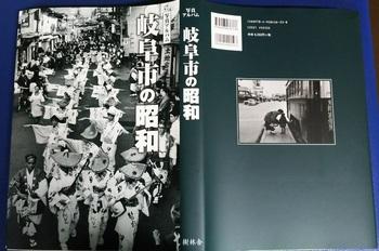 岐阜市の昭和全形表紙DSC_0443.JPG