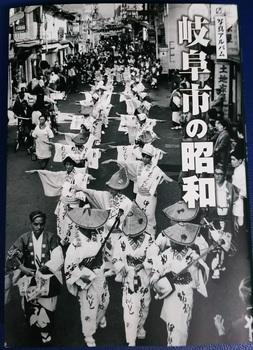 岐阜市の昭和表紙DSC_0444.JPG