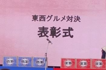 東西グルメ対決表彰式DSC00780.JPG