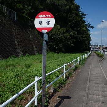 琴塚バス停P7070017.JPG