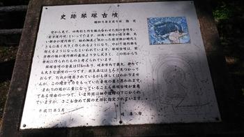 琴塚古墳DSC_0339.JPG