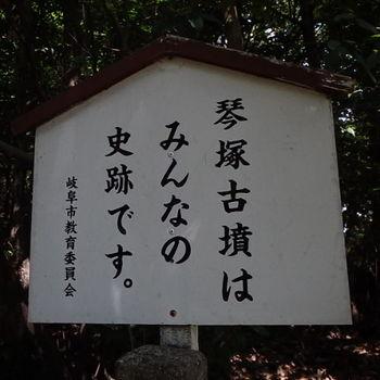 琴塚古墳P7070068.JPG