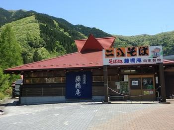 藤橋庵P5040402.JPG