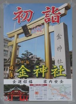 金神社P1020454.JPG