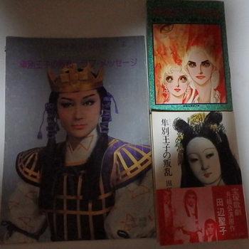 隼別王子の反乱帯付P7070157.JPG